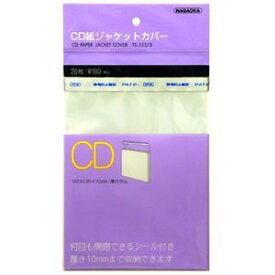 TS-522-3 ナガオカ CD紙ジャケットカバー 20枚入 NAGAOKA