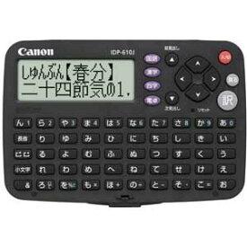 IDP-610J キヤノン 簡単らくらくポケット辞典【国語】