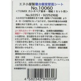 [鉄道模型]エヌ小屋 (N) No.10060 カシオペア通路壁面基本・増結 (トミックス用)