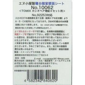 [鉄道模型]エヌ小屋 (N) No.10062 カシオペア通路壁面増結 (トミックス用)