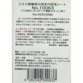 [鉄道模型]エヌ小屋 (N) No.10063 カシオペア個室壁面増結 (トミックス用)