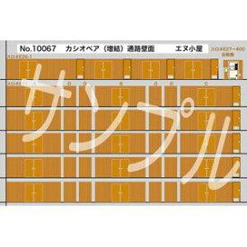 [鉄道模型]エヌ小屋 (N) No.10067 カシオペア通路壁面増結(カトー用)