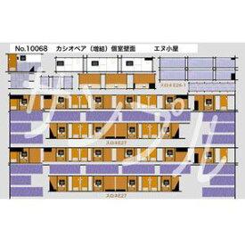 [鉄道模型]エヌ小屋 (N) No.10068 カシオペア個室壁面増結(カトー用)
