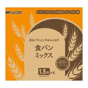 SD-MIX51A パナソニック ホームベーカリー用パンミックス Panasonic 食パンミックス(1.5斤用) [SDMIX51A]