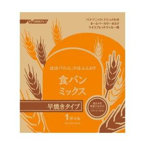 SD-MIX105A パナソニック ホームベーカリー用パンミックス【早焼きコース用】 Panasonic 食パンミックス [SDMIX105A]