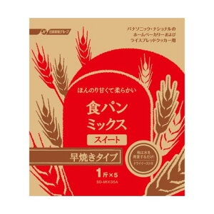 SD-MIX35A パナソニック ホームベーカリー用パンミックス【早焼きコース用】 Panasonic 食パンスウィート [SDMIX35A]