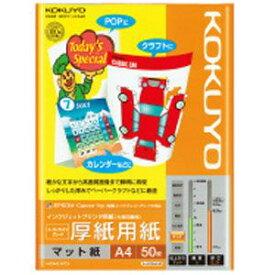 KJ-M15A4-50 コクヨ インクジェット用マット紙(片面) A4 50枚 厚紙用紙