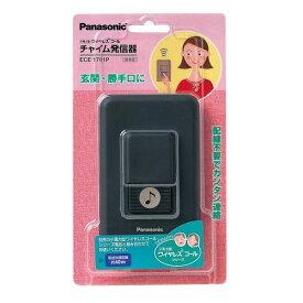 ECE-1701P パナソニック チャイム発信器 Panasonic 小電力型ワイヤレスコール