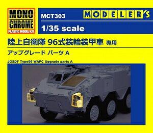 エッチングパーツ 1/35 陸上自衛隊 96式装輪装甲車専用 アップグレードパーツA MCT303