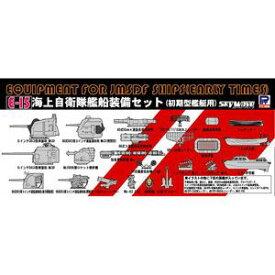 1/700 海上自衛隊艦船装備セット(初期型艦艇用)【E15】 ピットロード