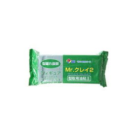 MR.クレイ2(型取用油粘土)/500g【VM009】 GSIクレオス