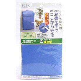 FXセンタクキカバ-24142 東和産業 FX洗濯機カバー 全自動・二槽式兼用型 M [FXセンタクキカバ24142]