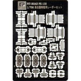 1/700 エッチングパーツ 海上自衛隊 艦艇 レーダーセット【PE130】 ピットロード