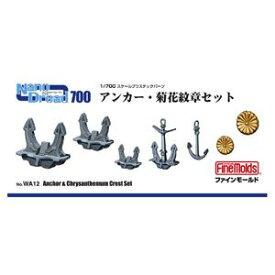 1/700 Nano-Dread アンカー・菊花紋章セット【WA12】 ファインモールド
