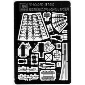 1/700 海上自衛隊 護衛艦 たかなみ型用エッチングパーツ【PE143】 ピットロード