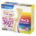 VBE260NP10V1 バーベイタム 2倍速対応BD-RE DL 10枚パック 50GB ワイドプリンタブル Verbatim [VBE260NP10V1]【...
