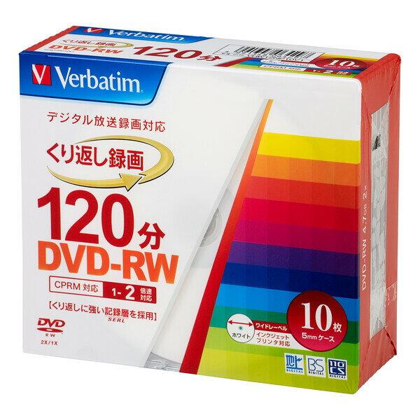 VHW12NP10V1 バーベイタム 2倍速対応DVD-RW 10枚パック ホワイトプリンタブル Verbatim