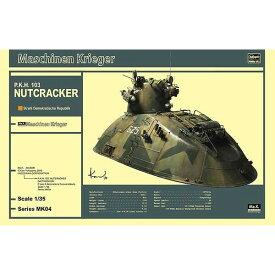 【再生産】1/35 P.K.H.103ナッツロッカー(マシーネンクリーガー)【MK04】 ハセガワ