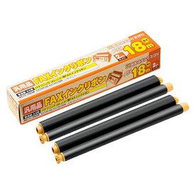FXS18PB-2 MCO FAXインクリボン(2本入) パナソニック汎用品 ミヨシ [FXS18PB2]