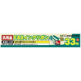 FXS533N-1 MCO FAXインクリボン(1本入) NEC汎用品 ミヨシ [FXS533N1]
