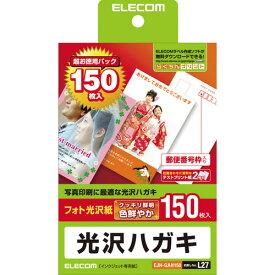 EJH-GAH150 エレコム インクジェット対応 フォト光沢用紙(はがきサイズ)
