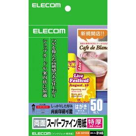 EJK-SRTH50 エレコム インクジェット対応 両面スーパーファイン用紙(特厚タイプ / はがきサイズ)