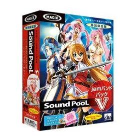 Sound PooL jamバンドパック V AHS