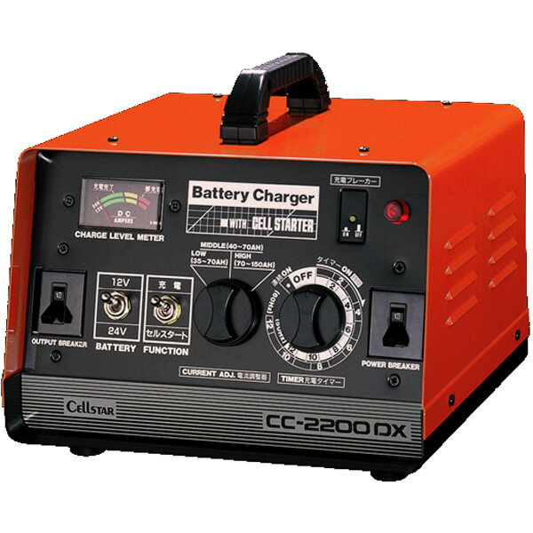 CC-2200DX セルスター セルスタート機能付バッテリー充電器 DC 12/24V用 CELLSTAR [CC2200DX]【返品種別A】