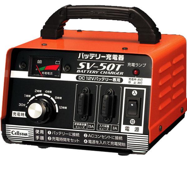 SV-50T セルスター バッテリー充電器 DC12V専用 CELLSTAR [SV50T]【返品種別A】