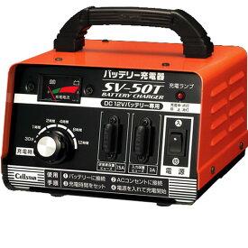 SV-50T セルスター バッテリー充電器 DC12V専用 CELLSTAR