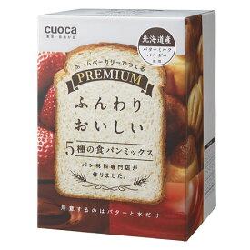 プレミアム5シユセツト クオカ cuocaプレミアム食パンミックス(5種セット) cuoca