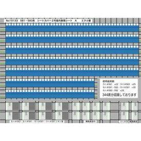 [鉄道模型]エヌ小屋 (N) No.10131 KATO・TOMIX共用581・583系室内表現シート(カバー2列)14両分入り