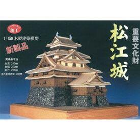 1/150 木製模型 松江城 ウッディジョー