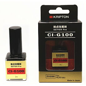 CI-G100 クリプトン セッテンプロ接点導通剤・2cc入 KRIPTON SETTEN-PRO