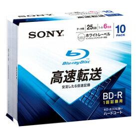 10BNR1DCPS6 ソニー データ用 6倍速対応BD-R 10枚パック 25GB ホワイトプリンタブル SONY