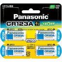 CR-123AW/4P パナソニック カメラ用リチウム電池(4本入) Panasonic CR123A [CR123AW4PNA]