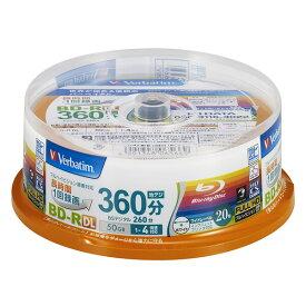 VBR260YP20SV1 バーベイタム 4倍速対応BD-R DL 20枚パック 50GB ホワイトプリンタブル Verbatim