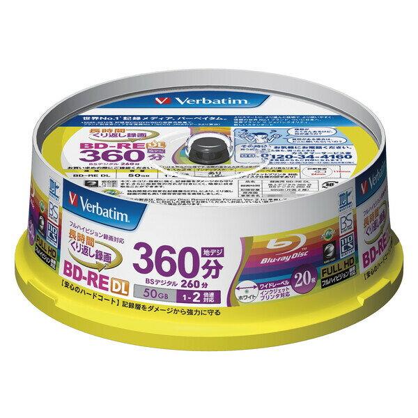 VBE260NP20SV1 バーベイタム 2倍速対応BD-RE DL 20枚パック 50GB ホワイトプリンタブル Verbatim