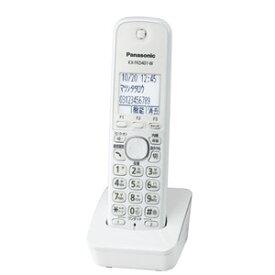 KX-FKD401-W パナソニック カナ表記 DECT方式用増設子機(ホワイト) Panasonic