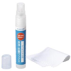 タッチパネル用洗浄・抗菌ワックス 7ml P-WX1