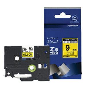 ピータッチ フレキシブルIDテープ 黄ラベル TZe-FX621 [黒文字 9mm×8m]