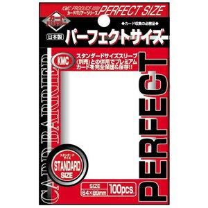 カードバリアーシリーズ 100パーフェクトサイズ KMC