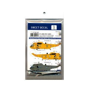 1/144 ウエストランド・シーキング(英空軍/英海軍)デカールセット【14D-003】 SWEET [スイート デカール3シーキンク]【返品種別B】
