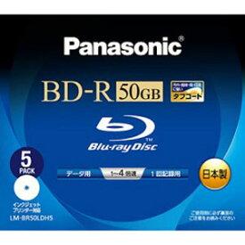 LM-BR50LDH5 パナソニック データ用4倍速対応BD-R DL 5枚パック 50GB ホワイトプリンタブル Panasonic
