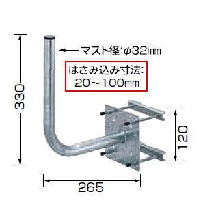 BK-32ZR 日本アンテナ アンテナ取り付け金具【ベランダ格子手すり用】
