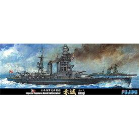 1/700 特シリーズNo.61 日本海軍巡洋戦艦 赤城【401164】 フジミ