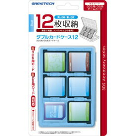 【3DS/DSi/DSiLL/DSLite】ダブルカードケース12 ブルー ゲームテック [3WF1208]