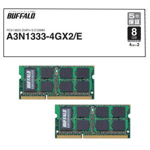 A3N1333-4GX2/E バッファロー PC3-10600(DDR3-1333) 204Pin S.O.DIMM for Mac 8GB(4GB×2) 【簡易パッケージモデル】 [A3N13334GX2E]【返品種別B】