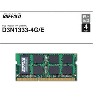 D3N1333-4G/E バッファロー PC3-10600(DDR3-1333) 204pin S.O.DIMM 4GB 【簡易パッケージモデル】 [D3N13334GE]【返品種別B】
