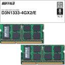 D3N1333-4GX2/E【税込】 バッファロー PC3-10600(DDR3-1333) 204pin S.O.DIMM 8GB(4GB×2枚) 【簡易パッ...